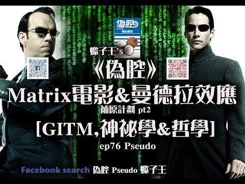 《偽腔》Matrix電影&曼德拉效應 補原計劃 pt2  [GITM,神祕學&哲學] ep76 Pseudo