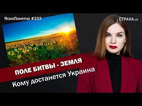 Поле битвы - земля. Кому достанется Украина | ЯсноПонятно #333 By Олеся Медведева