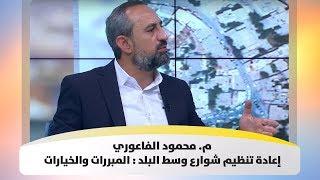 م. محمود الفاعوري - إعادة تنظيم شوارع وسط البلد: المبررات والخيارات