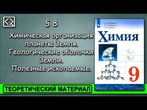 """9 класс § 8 """"Химическая организация планеты Земля"""""""