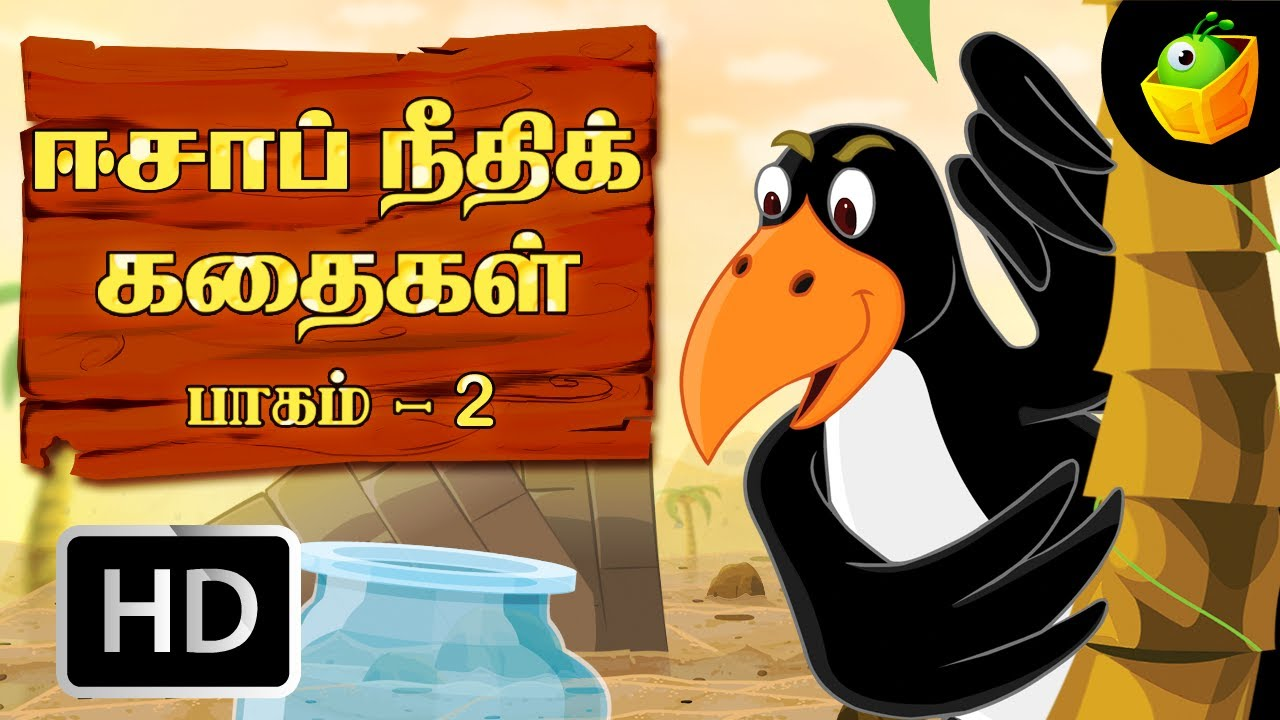 Aesop's Fables Full Stories(HD)   Vol 2   In Tamil   MagicBox Animations   Stories For Kids