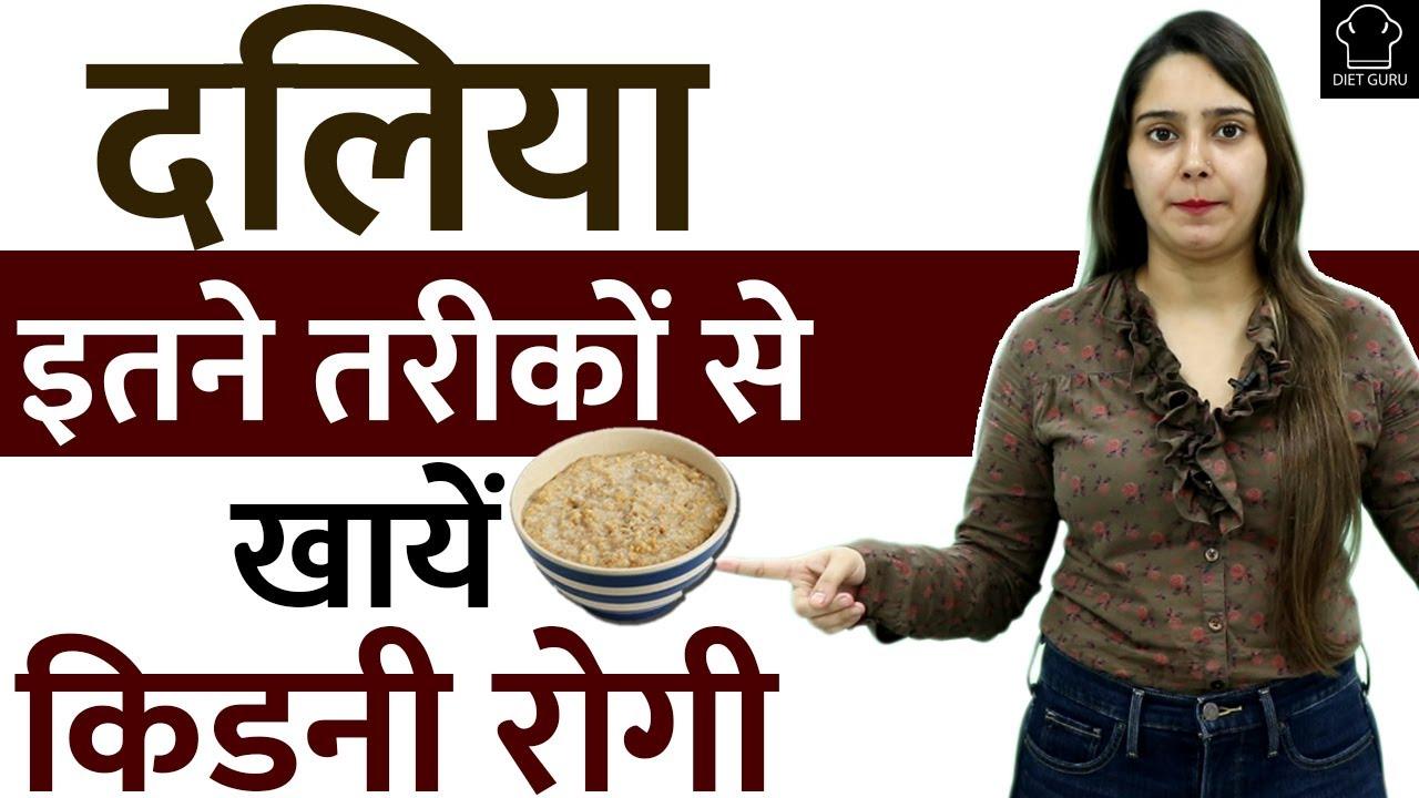 दलिये से बनी ये चीज़ें खा सकते हैं किडनी रोगी The Diet Guru Show Episode - 6 | ASMR Porridge