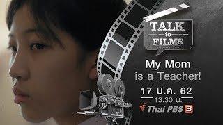 My Mom is a Teacher! : Talk to Films หนังเล่าเรื่อง (17 ม.ค. 62)
