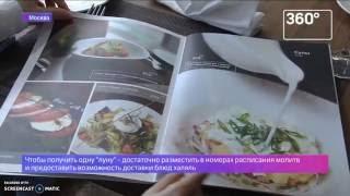 В России появилась соответствующая нормам ислама гостиница парк-отель «Измайлово»(, 2016-08-19T09:12:53.000Z)