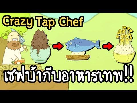 Crazy Tap Chef - เชฟบ้ากับอาหารเทพ!! [ เกมส์มือถือ ]
