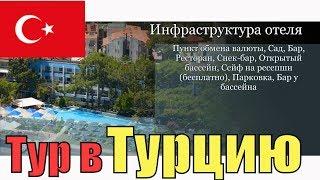 Тур в Кемер, Турция. Отель Club Hotel Rama 4*