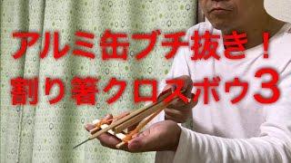 割りばしクロスボウ3 How to make a crossbow of disposable chopsticks 爪楊枝ボーガン 検索動画 15