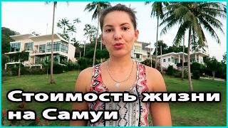 💲 СТОИМОСТЬ ЖИЗНИ В ТАИЛАНДЕ | Сколько мы тратим на Самуи в месяц 💜 LilyBoiko