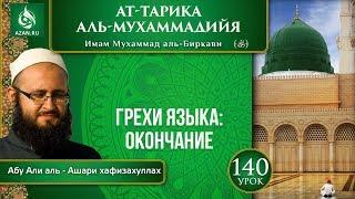 «Ат-Тарика аль-Мухаммадийя». Урок 140. Грехи языка: окончание | Azan.ru
