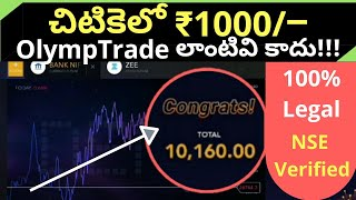 Earn Money With Trading with this Indian App[Telugu]! Trading in Telugu for Beginners