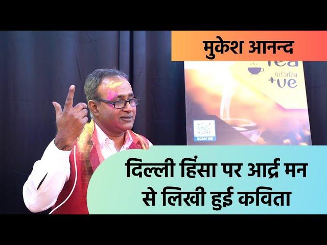 दिल्ली हिंसा पर आर्द्र मन से लिखी हुई कविता | Mukesh Anand | Tea Positive