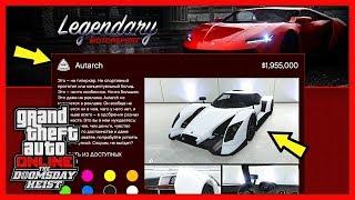 GTA 5 Online: Overflod Autarch за $1,955,000 (Обзор + Тюнинг) | Противобоство «Маньяки» | 1.42