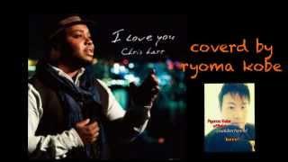 クリスハートの「ILOVEYOU」歌ってみました。清水翔太の声に黒人の血を...