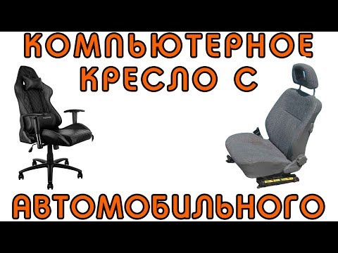 Как сделать компьютерное кресло с автомобильного сиденья ?