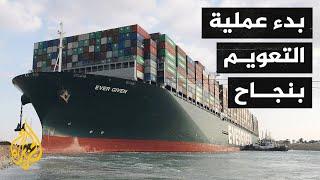 تعويم جزئي.. تعديل مسار السفينة الجانحة بنسبة 80 بالمئة