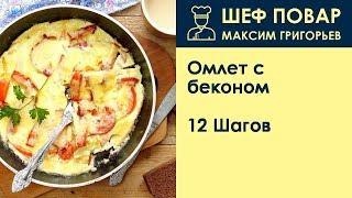 Омлет с беконом . Рецепт от шеф повара Максима Григорьева