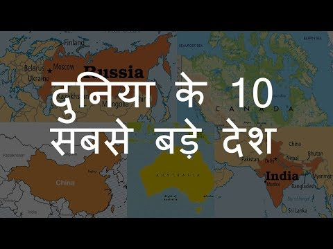 दुनिया के 10 सबसे बड़े देश | Top 10 Largest Countries of the World | Chotu Nai