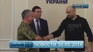 НОВОСТИ. ИНФОРМАЦИОННЫЙ ВЫПУСК 30.05.2018