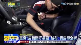 2015/4/18 中天新聞採訪DIFFERENT-不甘平庸