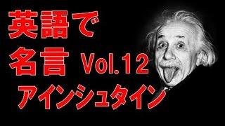 英語で名言 Vol. 12 アルバート・アインシュタイン編です。 Famous quot...