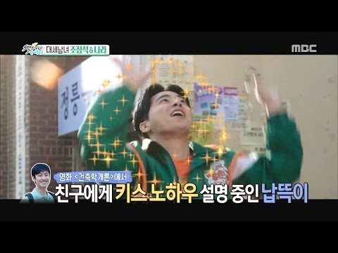 [Section TV] 섹션 TV - Interview : 'Cho jung seok' & 'Nara' 20170226