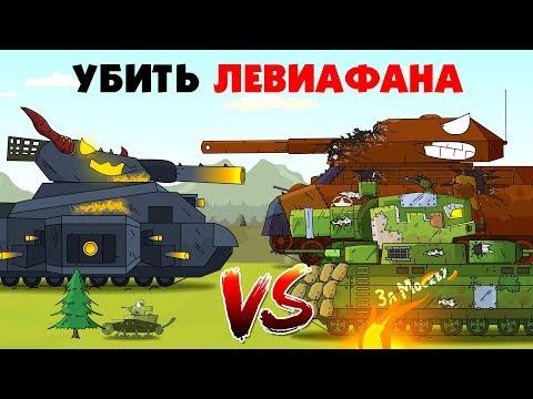 Убить Левиафана - Мультики про танки
