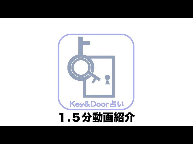 Key&Door占い【1.5分メニュー紹介】占い処Key&Door