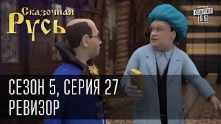 Сказочная Русь 5 (новый сезон). Серия 27 - Ревизор, инспекция Кремля в Украине.