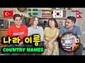 Pronunciation difference between country names! [Turkish, Korean, Swedish, Nepalese]