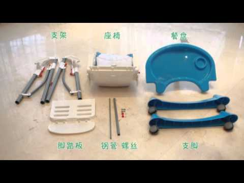 BB4468 baby high chair assembly video