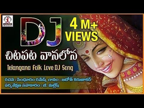 Popular Telangana Folk Songs | Chita Pata Vanalona Telugu Dj Love Song | Lalitha Audios And Videos