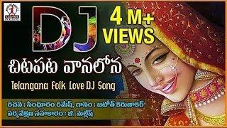Popular Telangana Folk Songs | Chita Pata Vanalona Telugu Dj Love Song | Lalitha Audios And Videos