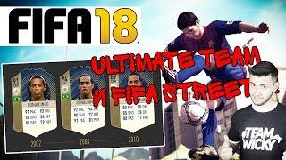 FIFA 18 ULTIMATE TEAM И FIFA STREET В ИГРАТА!!!