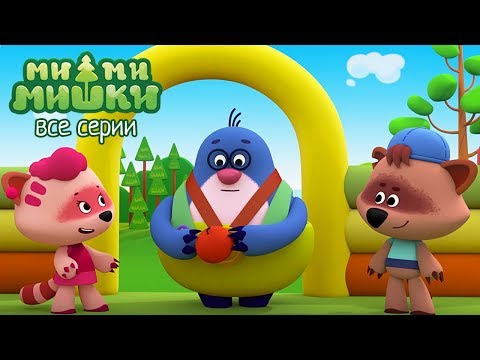 Мультфильм мимимишки все серии подряд