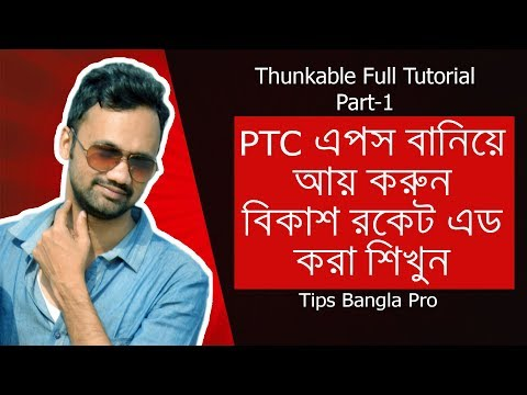 Thunkable Full Tutorial in bangla. Make Your PTC Android App, Bkash, Rocket Request, FireBase, Admob