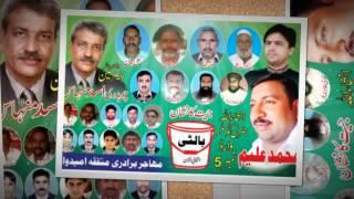 PTI Workers Group UC JalalPur Shareef. (Waseem Aslam Janjua)