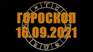 Гороскоп на 16.09.2021