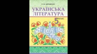 видео Підручник з української літератури 5 клас