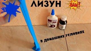 Лизун своими руками в домашних условиях(В этом видео показываю как сделать лизуна своими руками в домашних условиях за 5 минут, также он называется..., 2015-10-03T05:00:00.000Z)