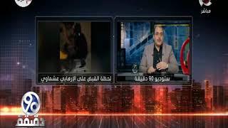 90 دقيقة | يكشف تفاصيل جديدة بعد القبض على الأرهابي هشام عشماوي