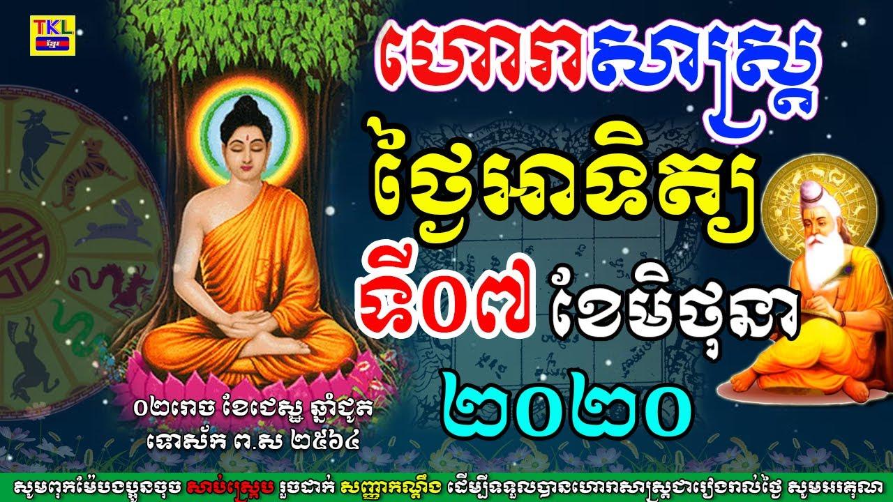 ហោរាសាស្រ្តសំរាប់ថ្ងៃអាទិត្យ ទី០៧ ខែមិថុនា ឆ្នាំ២០២០, Khmer horoscope daily by TKL News, 07/06/2020