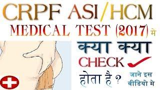 CRPF HCM/ASI MEDICAL TEST (2017) मे क्या क्या चेक होता है ? जाने इसे वीडियो मे