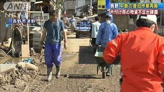 千曲川が決壊した長野市 雨で中断の復旧作業を再開(19/10/23)