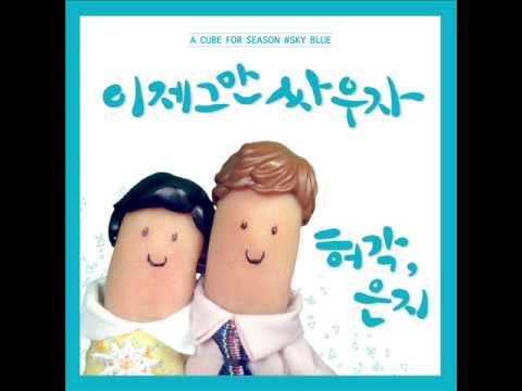 (MP3/DL)Huh Gak & Eunji [APink]- Break Up To Make Up