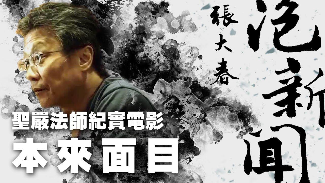 '20.08.19【張大春泡新聞】張釗維導演談電影『本來面目』 - YouTube