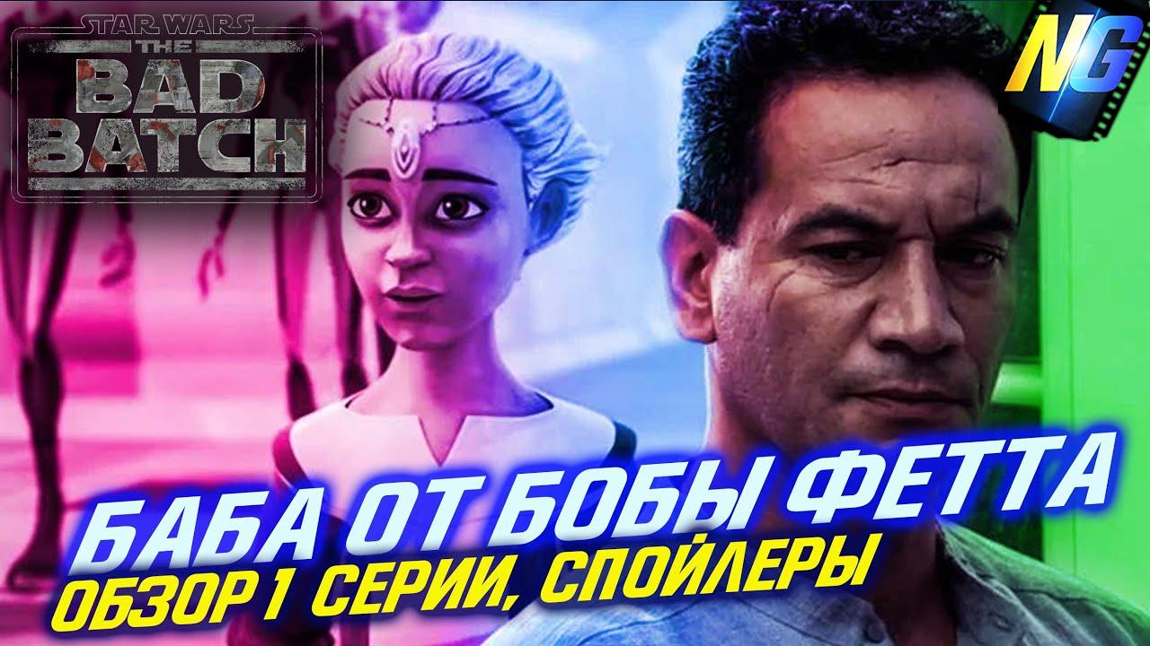 Бракованная партия - 1 серия. Обзор и спойлеры.  Плохая партия Звёздных войн. Bad Batch, Star Wars