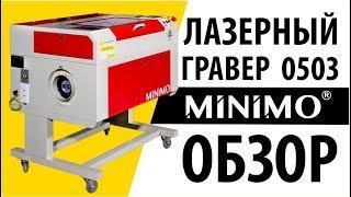 Лазерный станок MINIMO 0503 (обзор)
