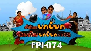 Chinna Papa Periya Papas - Episode - 74- 30/04/2016
