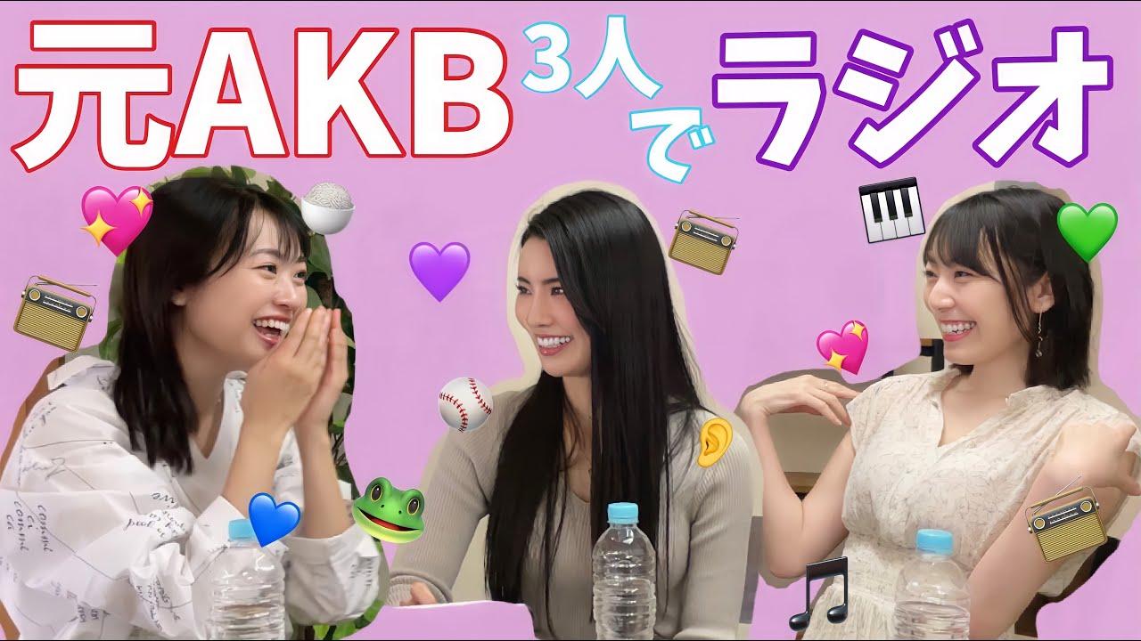 【ラジオ配信】倉持明日香ちゃんと松井咲子ちゃんとラジオがやりたいんじゃ!【関係者の皆様】
