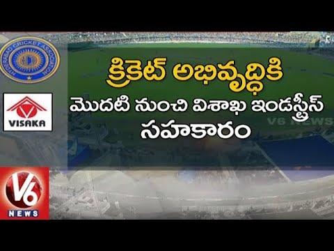 Visaka Industries Behind Hyderabad Cricket Association Development - Special Report | V6 News